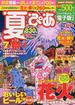 夏ぴあ 首都圏版 2014(ぴあMOOK)