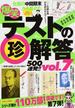 爆笑テストの珍解答500連発!! vol.7