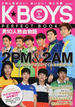 K★BOYS PERFECT BOOK 2PM&2AM 男10人熱血物語(MS MOOK)