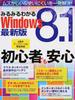 """みるみるわかるWindows 8.1 パソコン操作の""""ムズかしい""""""""使いにくい""""を一発解決! 最新版(三才ムック)"""