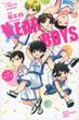 NEAR BOYS (月刊少年マガジンKC)