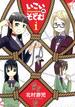 いこいのそどむ 1 (ヤングジャンプ・コミックスGJ)(ヤングジャンプコミックス)