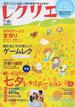 レクリエ 高齢者介護をサポートするレクリエーション情報誌 2014−7・8月 願いを込めて七夕レク 手作りゲームで夏祭り(別冊家庭画報)