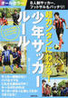 超カンタンにわかる!少年サッカールール 8人制サッカー、フットサルもバッチリ!