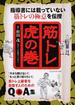 筋トレ虎の巻 1 指導書には載っていない筋トレの極意を伝授(B.B.MOOK)
