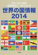 世界の国情報 2014 世界195カ国の基礎情報が一目でわかる