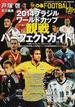 2014ブラジルワールドカップ観戦パーフェクトガイド!(ぴあMOOK)