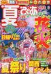 夏ぴあ 関西版 2014(ぴあMOOK関西)
