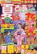 夏ぴあ 東海版 2014(ぴあMOOK中部)