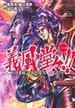 義風堂々!!直江兼続〜前田慶次花語り 1 (ゼノンコミックス)