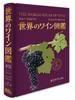 世界のワイン図鑑 第7版