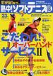 熱中!ソフトテニス部 中学部活応援マガジン Vol.23(2014) こだわれ!オーバーハンドサービス 2・トスアップ術/相手の心理とサービス戦術(B.B.MOOK)