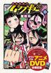 常住戦陣!ムシブギョー OVA付き特別版(15)