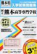 国立熊本高等専門学校 熊本県国立高等専門学校入学試験問題集 27年春受験用