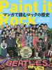Paint it Rock マンガで読むロックの歴史 ロックのルーツがまるごとわかる!