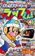 オレさまゲーマー!ラップくん! 4 (コロコロコミックス)(コロコロコミックス)