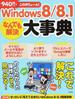 Windows8/8.1なんでも解決大事典 使いこなせば、Windows8はこんなに便利!(TJ MOOK)