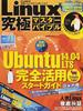 Linux究極マスターバイブル Ubuntu 14.04LTS完全活用スタートガイド
