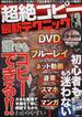 超絶コピー最新テクニック VOL.3