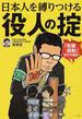 日本人を縛りつける役人の掟 「岩盤規制」を打ち破れ!