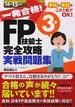 一発合格!FP技能士3級完全攻略実戦問題集 14−15年版
