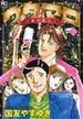 ウタ★マロ〜愛の旅人(NICHIBUN C) 3巻セット(NICHIBUN COMICS)
