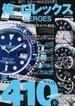 俺のロレックスHEROES vol.2 今すぐ手に入れるスポーツROLEX410本スーパーカタログ