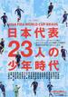 日本代表23人の少年時代 ルーツ探訪 2014 FIFA WORLD CUP BRASIL