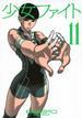 少女ファイト 11 (イブニングKCDX)(イブニングKC)