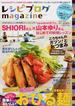 レシピブログmagazine vol.3(2014Summer)