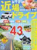 おでかけ近場ドライブ 東海版 2014−2015(流行発信MOOK)