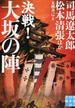 決戦!大坂の陣(実業之日本社文庫)