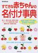 すてきな赤ちゃんの名付け事典 名前に使用できる漢字2997字を収録