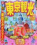 るるぶ東京観光 '15