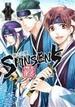 幕末奇譚SHINSEN5懐 (ZERO−SUM COMICS)