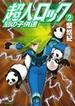 超人ロック刻の子供達 2(MFコミックス フラッパーシリーズ)