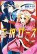 三択ロース 2(MFコミックス)