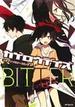 カゲロウデイズ公式アンソロジーコミック−BITTER− (MFコミックス)(MFコミックス ジーンシリーズ)