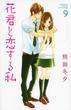 花君と恋する私 9(別冊フレンドKC)