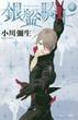 銀盤騎士 4(Kiss)
