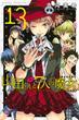 山田くんと7人の魔女 13(少年マガジンKC)