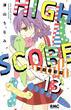 HIGH SCORE 13 (りぼんマスコットコミックス)(りぼんマスコットコミックス)