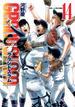 GRAND SLAM 14 (ヤングジャンプ・コミックス)(ヤングジャンプコミックス)