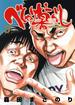 べしゃり暮らし 17 (ヤングジャンプ・コミックス)(ヤングジャンプコミックス)