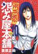 怨み屋本舗REVENGE 10(ヤングジャンプコミックス)