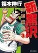 新黒沢 最強伝説 3 (ビッグコミックス)(ビッグコミックス)