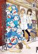 金魚屋古書店 16 (IKKI COMIX)(IKKI コミックス)