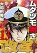 ムダヅモ無き改革 13(近代麻雀コミックス)