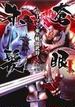 蒼眼赤髪〜ローマから来た戦国武将〜 1 (ACTION COMICS)(アクションコミックス)
