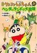 映画クレヨンしんちゃん完全コミックヘンダーランドの大冒険 (ACTION COMICS)(アクションコミックス)